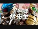 3!年B組 橘先生 4時間目 ―決戦!!メテオvsギャレン