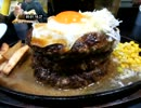 【大食い】『三浦のハンバーグ』三浦スペシャル1kg