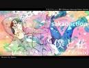 【リミックス】僕と花(Amon Dancing Flower Remix)