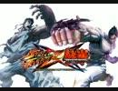 【ストクロ】STREET FIGHTER X 鉄拳 BGM