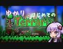 【結月ゆかり】はじめてのterraria!! par