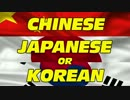 アメリカ人が誰が中国、韓国、日本人なの