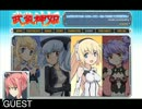 武装神姫 マスターのためのラジオです。第19回【13/02/04】