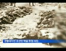 韓国記録写真研究家が関東大震災の朝鮮人虐殺写真を訴える