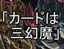 【ゆっくり実況】人は三幻魔で決闘できるか? 前編