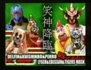 【大阪プロレス】獣神サンダーライガー VS 大阪プロレスメンバー