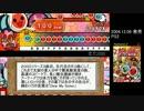 【太鼓さん次郎】太鼓の達人ヒストリー ☆10の軌跡 実況プレイ 第4回