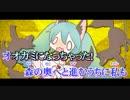 【ニコカラ】 おおかみなんかこわくないッ! 【off Vocal】 色分け済み