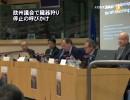 【新唐人】欧州議会で臓器狩り停止の呼び