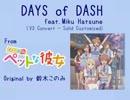 初音ミクAppend(V3)@DAYS of DASH(from