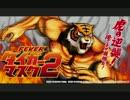 CRFタイガーマスク2 IF~second edition~