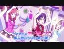 TVアニメ『ラブライブ!』挿入歌シングル2「これからのSomeday」TVCM