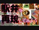 【駅弁を再現してみよう】27 我孫子駅・唐揚げそば+牛丼~唐揚料理祭