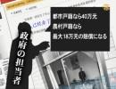 【新唐人】橋梁崩落事故犠牲者 同じ命に異なる価値