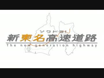 ソクドラ!新東名高速道路 第五話「音と森の休憩所」 Aパート