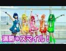 【R@inBow*】満開*スマイル! 【踊ってみた】