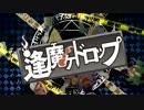 【GUMI】 逢魔ヶドロップ 【オリジナルPV】