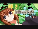 【Minecraft】輝き探しのマインクラフト【ゆっくり実況】 part8