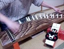 【箏】マトリョシカ弾いてみた【Manon】
