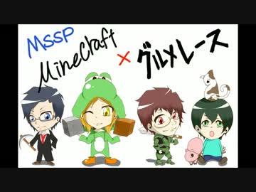 Mssp Minecraft グルメレース Mad Nicozon