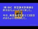 BIC ② 架空請求に再度アタック