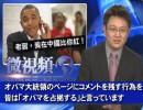 【新唐人】中国人の「オバマ占拠」と習近平の微博開設