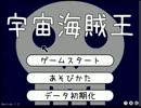 【ゆっくり実況】 宇宙海賊王 ハッキン