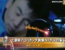 【新唐人】北朝鮮プロパガンダ映像 NYが火の海に