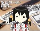 【ユキ_V3I】想い出がいっぱい【カバー】