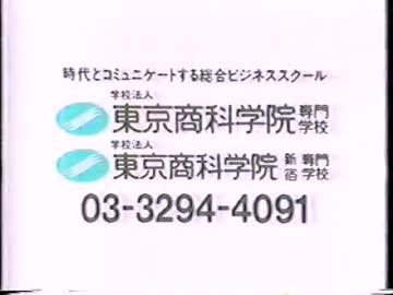 東京商科学院・東京法科学院CM【4本】 - nicozon