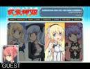 武装神姫 マスターのためのラジオです。第20回【13/02/11】