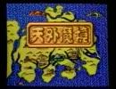 【1988年】スーパーゲームズ【VHS】