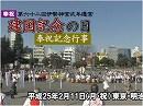 【紀元節】建国記念の日 奉祝中央式典[桜H25/2/12]