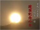 【紀元節】埼玉県寶登山神社、建国奉祝祭[桜H25/2/12]