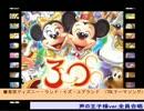 【ディズニー】~声のプリンス様3~【原曲日本語版】