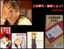 【アニラジ】三石琴乃・ 部活しよッ!【1994年頃】