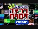 月刊プチコンカタログ【2013/01 Vol.2】