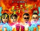 【実況】チーム対抗!とことんバランスブリッジ!【Wii Party】