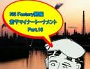 【MUGEN】NS Factory開催・若干マイナートーナメント Part.16 thumbnail
