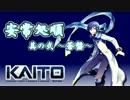 【KAITOV3】安常処順 其の弐~蒼盤~ / sh