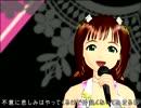 【第10回MMD杯本選】天海春香で悲しみよこんにちは【アイドルマスター】