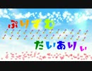 【第10回MMD杯本選】ぷりずむ♪だいありぃ【東方MMD】