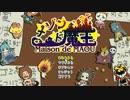 【訛り実況】 メゾン・ド・魔王 Vol:01 【PLAYISM】