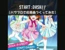【パワプロで】ラブライブ! 3話挿入歌【応援曲つくってみた】 thumbnail
