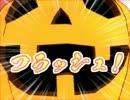 【第10回MMD杯本選】カボチャーマンのうた【再現MMD】