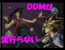 【第二回遊戯王お題MAD】DDMが流行らない【替え歌】