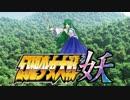 【第10回MMD杯本選】幻想少女大戦 妖の早苗さんをMMDで再現してみた