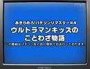 #4 ウルトラマンキッズのことわざ物語(パチソン)