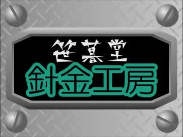 笹暮堂針金工房【第一回:弓矢】