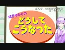 【第10回MMD杯本選】 どうしてこうなった?